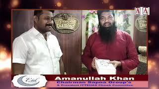 Eid-ul-Fitr Mubarak By Amanullah Khan Chairman Sapna Group's & President ITTEHAD Chowk Committee