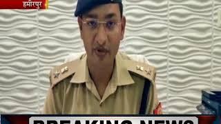 Hamirpur | तीन दिन से लापता युवती का मिला शव, परिजनों ने जताई हत्या की आशंका | JAN TV