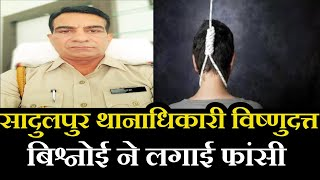 SI Vishnu Dutt Bishnoi Commits Suicide   सादुलपुर थानाधिकारी Vishnudutt Bishnoi ने लगाई फांसी