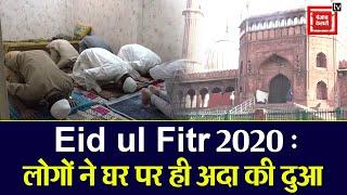 आज ईद के दिन भी दिल्ली की जामा मस्जिद बंद, लोगों ने घर पर ही अदा की नमाज