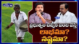 ప్రభుత్వం చెప్పిన పంట వేస్తే లాభమా? నష్టమా? | Rythu Bandhu Scheme | KCR | Telangana | Top Telugu TV