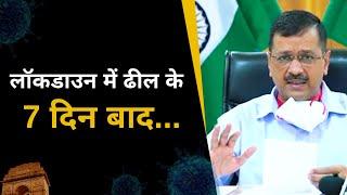 लॉकडाउन में ढील के 7 दिन बाद | Arvind Kejriwal | Corona Virus Update in Delhi
