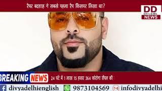 रैपर बदशाह ने सबसे पहला रैप किसपर लिखा था? Divya Delhi News