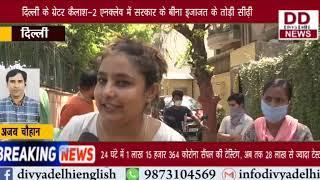 दिल्ली के ग्रेटर कैलाश-2 एनक्लेव में सरकार के बीना इजाजत के तोड़ी सीढ़ी || Divya Delhi News