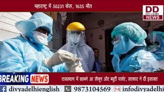 भारत में कोरोना विष्फोट, आने वाले दिनों में स्थिति भयावह के संकेत || Divya Delhi News