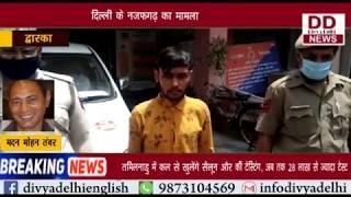 जिस इलाके में बदमाश को पकड़ा, वहां कई भूंखे लोग|| DIvya Delhi News