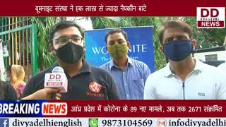 वूमनाइट संस्था ने एक लाख से ज्यादा नैपकीन बांटे || Divya Delhi News