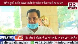 कोरोना मृतकों के लिए इंद्रप्रस्थ संजीवनी एनजीओ ने किया गायत्री मंत्र का जाप || Divya Delhi News