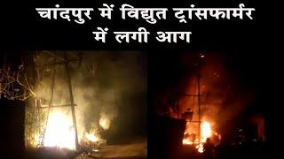 चांदपुर—विद्युत ट्रांसफार्मर में लगी आग
