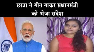 चांदपुर—छात्रा ने गीत गाकर प्रधानमंत्री को भेजा संदेश