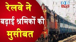 रेलवे ने बढ़ाई श्रमिकों की मुसीबत | 40 ट्रेन भटकने पर रेलवे दे रहा है सफाई |#DBLIVE