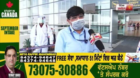 अगर Domestic Flights के जरिए आ रहे है Punjab,तो ये आपके लिए बहुत ज़रूरी जानकारी