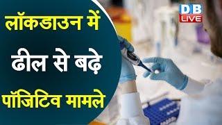 Lockdown में ढील से बढ़े पॉजिटिव मामले |घबराने की ज़रूरत नहीं, स्थिति नियंत्रण में है- Arvind Kejriwal