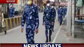 Varanasi |  निकाला गया रूट मार्च, Lockdown का उल्लंघन करने वालो पर होगी कार्यवाई | JAN TV