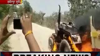 Hamirpur | चलते टेक्टर मे लगी आग, दमकल ने आग पर पाया काबू | JAN TV