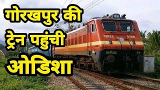 Mumbai से Gorakhpur के लिए निकली Train पहुंच गयी Odisha, Driver भूला रास्ता