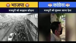 भाजपा ने मजदूरों को भटकने के लिए छोड़ दिया, वहीं कांग्रेस ने उनको भोजन और घर पहुंचने का इंतजाम किया