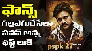 Pawan Kalyan AMAZING New Look | Tollywood News | Janasena | Top Telugu TV