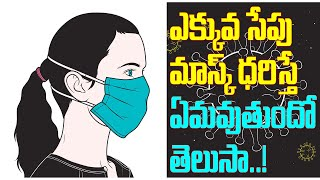 ఎక్కువ సేపు మాస్క్ ధరిస్తే ఏమవుతుంది.| Is Continuous Usage Of Mask Useful |  Top Telugu TV
