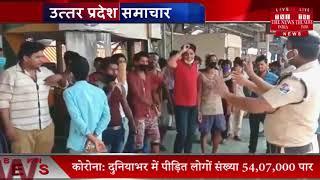 Uttar Pradesh/ श्रमिक एक्सप्रेस के नाराज यात्रियों के पथराव के बाद अब उन्नाव स्टेशन पर लगाई गई पुलिस