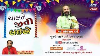 LIVE | Chal Ne Jivi Laiye | SaiRam Dave| Prit Goswami | Abtak Media