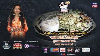 LIVE | Abtak Delicious Rasthal | Methi Or Chaman Ki Jugalbandhi | Episode-23 | Abtak Special