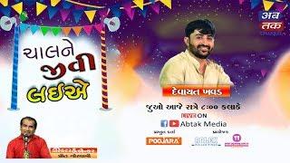 LIVE | Chal Ne Jivi Laiye | Dewayat Khavad | Prit Goswami | Abtak Media