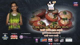 LIVE | Abtak Delicious Rasthal | Alu Ka Jalwa Wiith Sea breeze mocktail | Episode-24 | Abtak Special