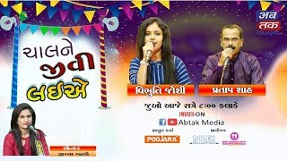 LIVE | Chal Ne Jivi Laiye | Vibhuti Joshi and Pratap Shah | Prit Goswami | Abtak Media