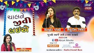 LIVE | Chal Ne Jivi Laiye | Vibhuti Joshi and Saifudin Trivedi | Prit Goswami | Abtak Media