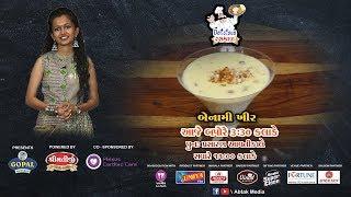 LIVE | Abtak Delicious Rasthal | Benami Khir | Episode-26 | Abtak Special