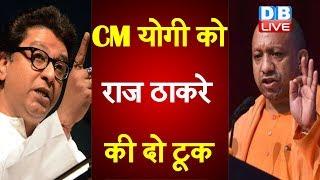 CM योगी को राज ठाकरे की दो टूक |'प्रवासियों को महाराष्ट्र आने से पहले लेनी चाहिए इजाज़त' |#DBLIVE