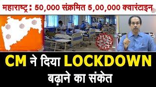 महाराष्ट्र में 50हजार से अधिक CORONA CASE, 1635 की मौत! CM बोले... अगले 15 दिन महत्तवपूर्ण