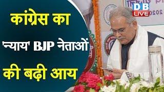 कांग्रेस का 'न्याय' BJP नेताओं की बढ़ी आय! Chhattisgarh में BJP नेताओं को मिला योजना का लाभ |#DBLIVE
