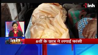 INH Express News 19th Nov 2017 - Today's Latest News In Hindi