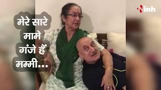सर पर बाल न होने की वजह से न खुश है Anupam Kher की माँ!