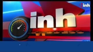Today's Chhattisgarh Latest News In Hindi - दिन भर की सारी बड़ी खबरे - INH Express 23rd Nov 2017