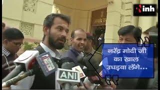 Narendra Modi की खाल उधडवा लेंगे Lalu Prasad Yadav के बेटे देखें वीडियो!