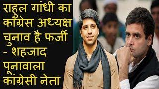 Congress President  चुनाव में धांधली! बागी Shezad Poonawala ने बताई कांग्रेस की सच्चाई !