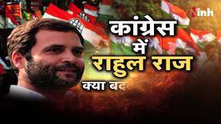 Congress में अब Rahul Gandhi का राज, क्या बदलेगी हिंदुस्तान में Congress Party की तस्वीर