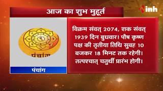 Aaj Ka Rashifal 6th December 2017 - Dainik Rashifal Hindi Today Horoscope