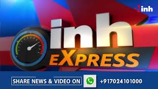 Today's Chhattisgarh Latest News In Hindi - दिन भर की सारी बड़ी खबरे - INH Express 6th Dec 2017