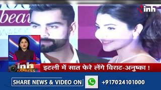 Virat Kohli Marriage: Anushka Sharma और Virat Kohli कर रहे हैं शादी ?