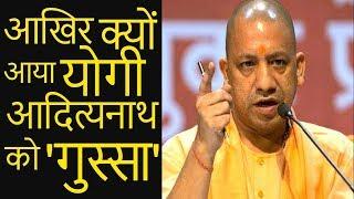 Yogi Adityanath Angry: Ram Mandir मुद्दे पर भड़के UP CM Yogi Adityanath