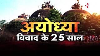 25 Years Of Babri Masjid Demolition - इस Video में देखिये Babri Masjid और Ram Mandir की पूरी कहानी