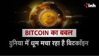 BitCoin In Hindi:  What Is BitCoin (Cryptocurrency) And How You Can Invest In BitCoin Market?