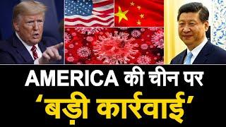 CORONA EFFECT: 33 चीनी कंपनियों को AMERICA ने किया BLACKLIST, दोनों देशों में और बढ़ेगा तनाव!