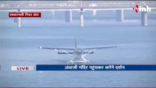 Seaplane flies with PM Narendra Modi on board - Modi Visit Ambaji Temple
