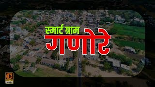 Ganore Grampanchayat Shortfilm | Ganore Gram Akole | Aadarsh Gram Ganore