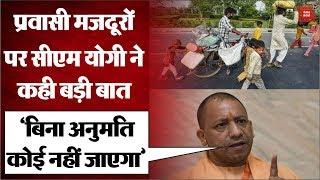 UP सरकार ने प्रवासियों को लेकर जारी किया बड़ा आदेश, Raj Thackeray ने किया पलटवार